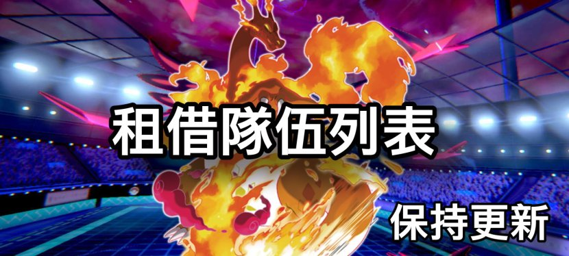Pokemon 劍&盾 -VGC20租借隊伍
