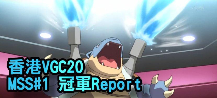 【VGC20戰報】香港最強水龜! Midseason Showdown#1 冠軍Report