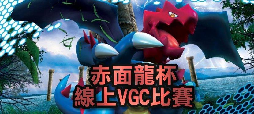 第二屆赤面龍杯線上VGC比賽
